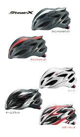 【送料無料】OGKKABUTOSTEAIR-Xステアー・X自転車用ヘルメット安全対策ロードバイククロスバイクマウンテンバイクにも【じてんしゃの安心通販】【自転車の九蔵】