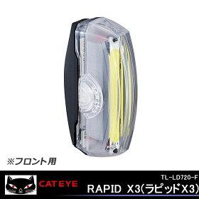 CATEYEキャットアイTL-LD720-FRAPIDX3(ラピッドX3)セイフティライトデイライトUSB充電自転車用ライト