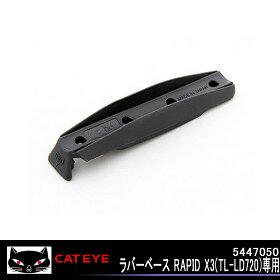CATEYEキャットアイ5447050ラバーベースRAPIDX3(TL-LD720)専用