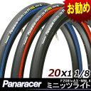 Panaracer パナレーサー F2081BAX-MNL4ミニッツライト 20*1 1/8 (F2...