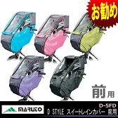 送料無料 大久保製作所 MARUTO マルト D-5FDD STYLE スイートレインカバー 前用 前子供のせ用レインカバー チャイルドシートカバー 自転車 チャイルドシート レインカバー  じてんしゃの安心通販 自転車の九蔵