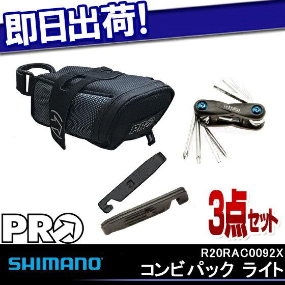 7,560円以上で送料無料 SHIMANO PRO シマノプロ 多機能携帯ツール コンビパック ライト APRAC0092 ミニツール10ファンクション/タイヤレバー3本/サドルバッグ 自転車 工具 メンテナンス