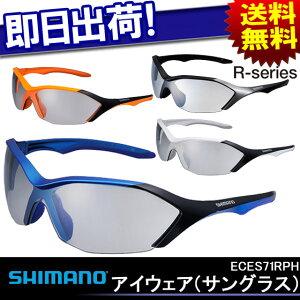 SHIMANO シマノ アイウエア アイウェア 自転車用サングラス S71R-PH【送料無料】SHIMANO シマノ...