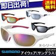 SHIMANO (シマノ) S41X サングラス アイウェア X-シリーズ 自転車 スポーツグラス サイクリンググラス サイクルグラス 自転車の九蔵 あす楽
