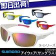 SHIMANO (シマノ) S22X サングラス アイウェア X-シリーズ 自転車 スポーツグラス サイクリンググラス サイクルグラス 自転車の九蔵 あす楽