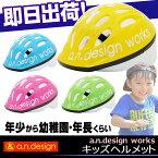 5,400円以上で送料無料 a.n.d kids met こども 自転車ヘルメット a.n.design works アンデザインワークス 子供用ヘルメット キッズ Mサイズ 2歳〜年長くらいまで 男の子 女の子 自転車の九蔵 あす楽