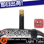 自転車 チューブ タイヤチューブ 自転車用 軽量チューブ 軽量 在庫限り 26インチ 26 Cheng Shin CST CST26175-L-A Light Tube ライトチューブ 26×1.50-1.75 AV アメリカンバルブ 米式 33mm ETRTO 40〜47-559 自転車の九蔵 あす楽 即日出荷