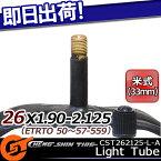 5,400円以上で送料無料 在庫限り CST CST262125-L-A Light Tube ライトチューブ 26×1.90-2.125 AV アメリカンバルブ 米式 ETRTO 50〜57-559 自転車の九蔵 あす楽