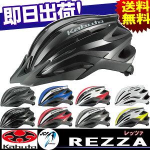送料無料 OGK KABUTO オージーケー・カブト サイクルヘルメット REZZA レッツァ 自転車用サイクルヘルメット ランキング 軽量で安全サイクリングに最適通勤や通学にも大人用じてんしゃの安心