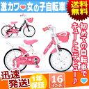 子供用自転車 16インチ 自転車 本体 MYPALLAS マ...