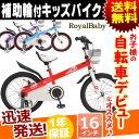 子供用自転車 16インチ 補助輪 付き 軽量 自転車 本体 ...