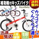 子供用自転車 18インチ 補助輪 付き 軽量 自転車 本体 ...