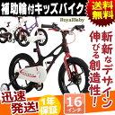 子供用自転車 16インチ 補助輪 付き 軽量 自転車 本体 ROYALBABY ロイヤルベビー RB...