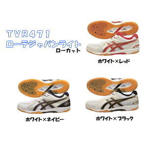 ローテ ジャパンライト TVR471