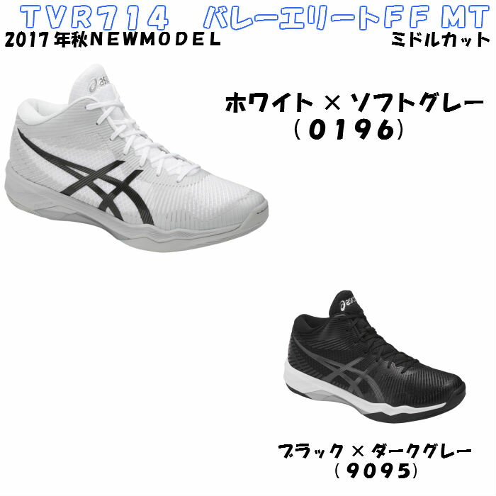 シューズ, メンズシューズ  VOLLEY ELITEFF FF MT asics 40 TVR714 OCTIPOD