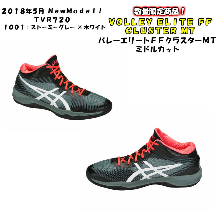 シューズ, メンズシューズ  VOLLEY ELITEFF FF CLUSTER MT asics 40 TVR720
