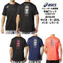 デサント DESCENTE バレーボール ウエア ユニフォーム・ゲームウエア DSS-4311 長袖ゲーム シャツ 吸汗速乾