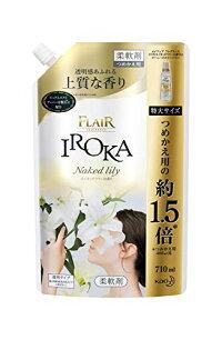 【大容量】フレアフレグランス柔軟剤IROKA(イロカ)ネイキッドリリーの香り詰め替え用710ml
