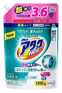 【大容量】ウルトラアタックNeo洗濯洗剤濃縮液体詰替用1300g(3.6倍分)