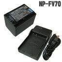 【最新】送料無料 SONY NP-FV70 互換バッテリー 充電器 セット ソニー 1年保証 fv7 ...
