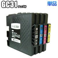 ☆【単品】GC31RICOHリコー互換インクGC31KGC31CGC31MGC31YICチップ付顔料IPSiOGXe5500GXe3300GXe2600GXe7700プリンターインクインクカートリッジ互換