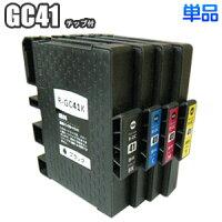 ☆【単品】GC41RICOHリコー互換インクGC41KGC41CGC41MGC41YICチップ付顔料IPSiOSG7100310021002010L3100SFRICOHSG3120SFプリンターインクインクカートリッジ互換
