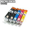 BCI-351XL+350XL 【8本自由選択】キャノン 互換インク BCI-351BK BCI-351C BCI-351M BCI-351Y BCI-351GY BCI-350PGBK 大容量 チップ付 Canon インク BCI-351XL+350XL/6MP BCI-351XL+350XL/5MP 年賀状の商品画像