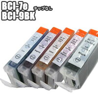 BCI-7e【チョイス】キャノン互換インクプリンターインク4本【チップなし】+BCI-9BKセットBCI-7eBKBCI-7eCBCI-7eMBCI-7eY+BCI-9BKCanonPIXUSiP450iP5200RiP7500MP500MP600MP610MP800MP810MP830MP950MP960MP970MX850送料無料