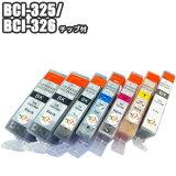 BCI-326+325/6MP +BCI-325PGBKもう1個 セット 互換インク 残量表示 ICチップ付き 6色 Canon キャノン プリンターインク インクカートリッジ 【5セット以上お買い上げであす楽対応】