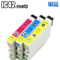 IC42【単品】エプソン互換インクEPSONICC42ICM42ICY42IC4CL42PX-A650PX-V630プリンターインクインクカートリッジ