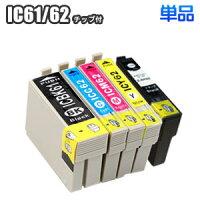 【単品】IC61IC62エプソンEPSONIC6162ICBK61ICBK62ICC62ICM62ICY62互換インクPX-203PX-204PX-205PX-503APX-504APX-603FPX-605FPX-675Fプリンターインクインクカートリッジ
