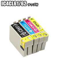 IC4CL6162【残量表示ICチップ付きセット】互換インクエプソンPX-203PX-204PX-205PX-503APX-504APX-603FPX-605FPX-675FICBK61ICC62ICM62ICY62EPSONIC61IC62プリンター送料無料【IC4CL61623セット以上お買い上げであす楽対応】