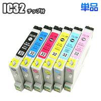 IC32【単品】EPSONエプソン互換インクICBK32ICC32ICM32ICY32ICLC32ICLM32PM-A700PM-A750PM-A850PM-A870PM-A890PM-D600PM-D750PM-D770PM-D800PM-G700PM-G720PM-G730PM-G800PM-G820プリンターインクインクカートリッジ