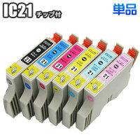 IC21【単品】エプソン互換インクEPSONIC6CL21PM-930CPM-940CPM-950CPM-970CPM-980Cプリンターインクインクカートリッジ