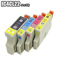 IC4CL22【残量表示ICチップ付きセット】互換インクエプソンIC22EPSONIC4CL22PX-V700CC-600PXプリンターインク送料無料インクカートリッジ