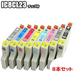 IC8CL23【残量表示ICチップ付きセット】エプソンIC23互換インクICBK23ICC23ICM23ICY23ICLC23ICLM23ICGY23ICMB23EPSONIC8CL23PM-4000PXプリンターインクインクカートリッジ