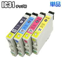 IC31【単品】エプソン互換インクIC31EPSONPX-A550PX-V500PX-V600PX-A650PX-V630プリンターインクインクカートリッジ