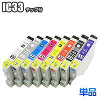 IC33【単品】エプソン互換インクEPSONIC8CL33PX-G5000PX-G5100PX-G900PX-G920PX-G930プリンターインク