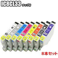 IC8CL33【チョイス】エプソンIC33互換インクお好みセットEPSONIC8CL33PX-G5000PX-G5100PX-G900PX-G920PX-G930送料無料プリンターインクインクカートリッジ
