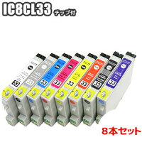 IC8CL33【残量表示ICチップ付きセット】エプソンIC33互換インクEPSONIC8CL33PX-G5000PX-G5100PX-G900PX-G920PX-G930プリンターインク送料無料