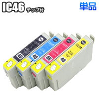IC46【単品】EPSONエプソン互換インクICBK46ICC46ICM46ICY46px-101px-501apx-a720px-402apx-a620px-a640px-a740px-v780px-401apx-fa700プリンターインクインクカートリッジ