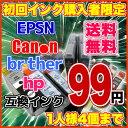 【送料無料!1円】エプソン キャノン ブラザー hp 互換インクICBK32 ICBK46 ICBK50 BCI-7eBK BC...