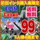 【送料無料!1円】エプソン キャノン ブラザー hp 互換インクICBK32 ICBK4...