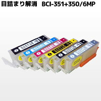 BCI-351+350/6MPプリンターの目詰まり解消Neoキャノンセットクリーニング液BCI-351BKBCI-351CBCI-351MBCI-351YBCI-351GYBCI-350PGBK専用CanonカートリッジタイプICチップ搭載MG7130MG6530MG6330MG5530MG5430MX923iP7230iX6830