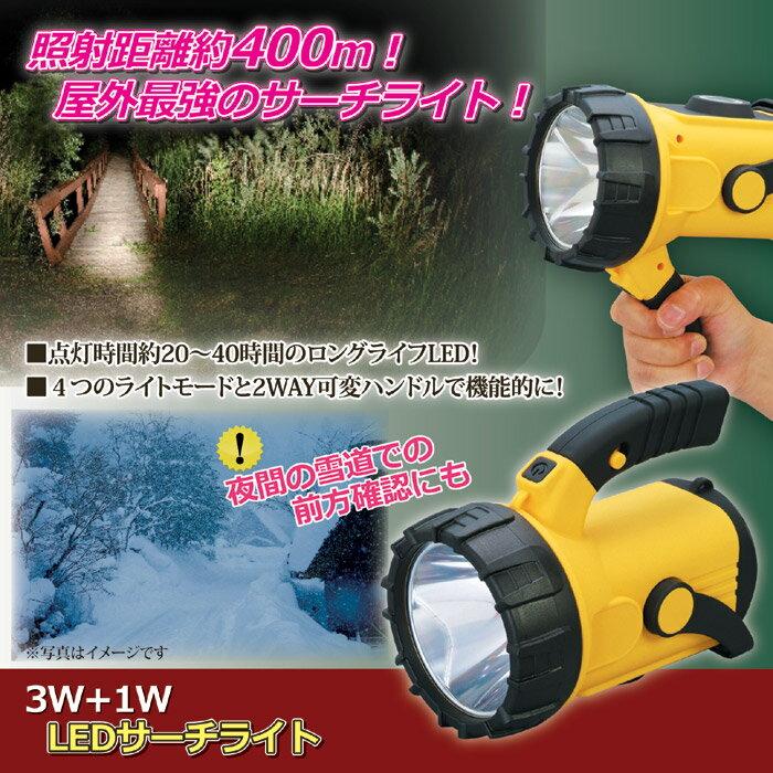 810303 3W+1WLEDサーチライト