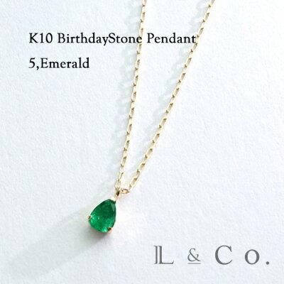 エメラルドのネックレス(K10)