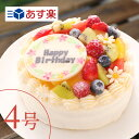 """7種類の果物をふんだんに使用したフルーツいっぱいショート""""4号【2〜4人向け】 誕生日 スイーツ ショートケーキ フルーツケーキ 母の日 こどもの日 お返し お祝い 令和 ギフト プレゼント"""