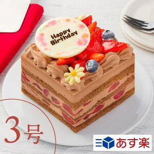 """3号チョコレートケーキ 人気のイチゴをたっぷり使用した""""イチゴいっぱいチョコケーキ""""【1〜2人向け】 3号ケーキ キャラクターケーキ スイーツ 推し 1人用 2人用 メッセージ ホールケーキ あす楽 ギフト ケーキ 誕生日 バースデー"""