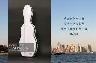【新品バイオリンケース】グラスファイバー製バイオリンケースOssiPeanutオッシ・ピーナッツ【バイオリンケース】