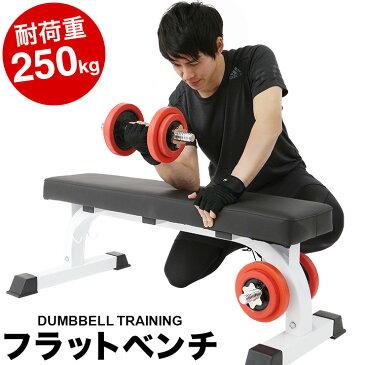 フラットベンチ 筋トレ ダンベル トレーニング ベンチ ダンベルベンチ トレーニングマシン トレーニングベンチ 二の腕 腕 強化 トレーニング器具 筋トレ器具 筋トレ グッズ 器具 送料無料